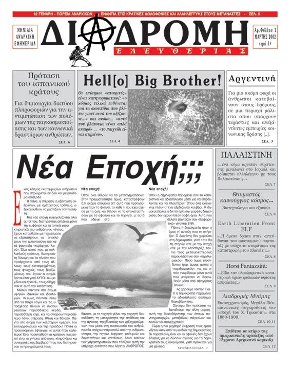 Διαδρομή Ελευθερίας,  #001 (Μάρτιος 2002)