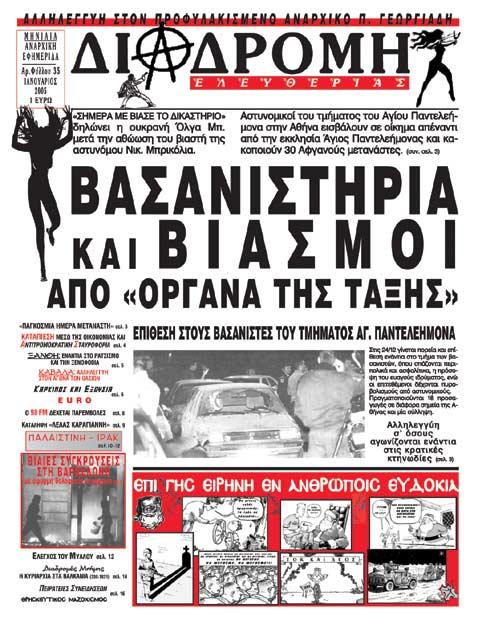 Διαδρομή Ελευθερίας, #035 (Ιανουάριος 2005)
