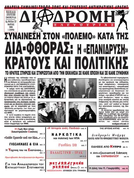 Διαδρομή Ελευθερίας, #037 (Μάρτιος 2005)