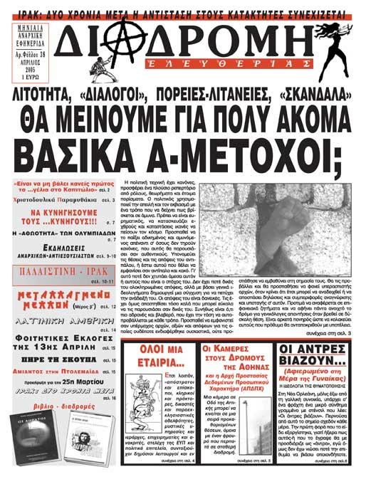 Διαδρομή Ελευθερίας, #038 (Απρίλιος 2005)