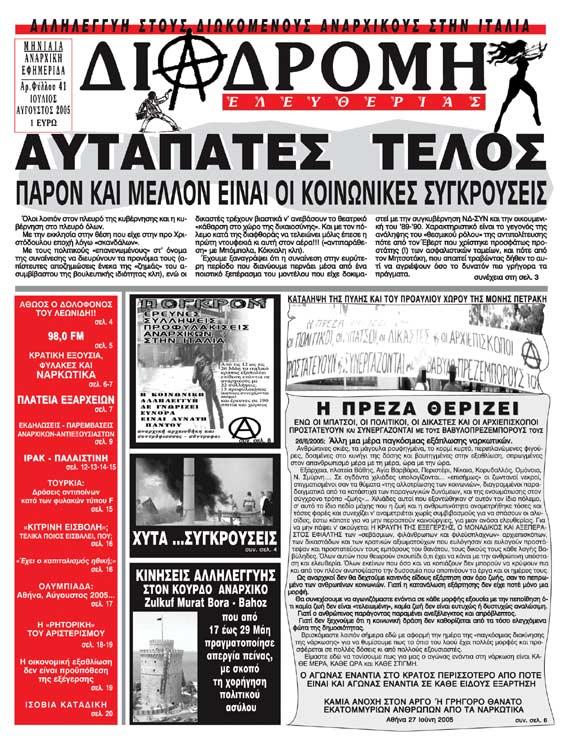 Διαδρομή Ελευθερίας, #041 (Ιούλιος-Αύγουστος 2005)