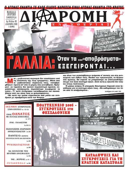 Διαδρομή Ελευθερίας, #045 (Δεκέμβριος 2005)