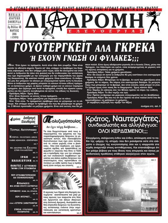 Διαδρομή Ελευθερίας, #048 (Μάρτιος 2006)