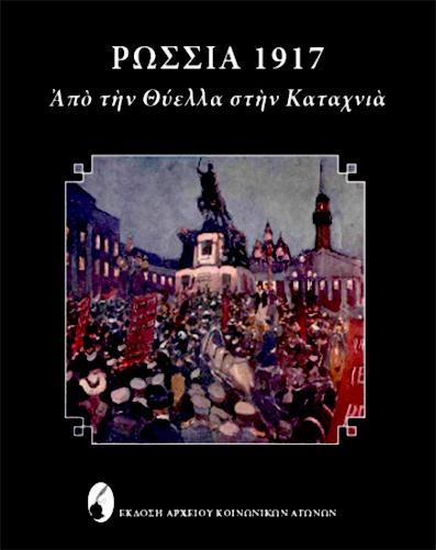 Ρωσσία 1917. Από την θύελλα στην καταχνιά