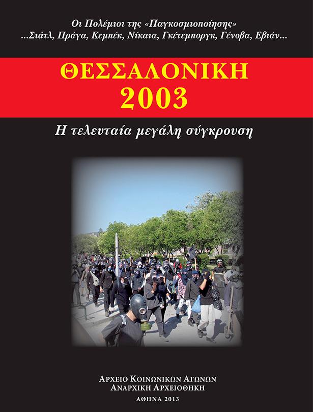 Θεσσαλονίκη 2003