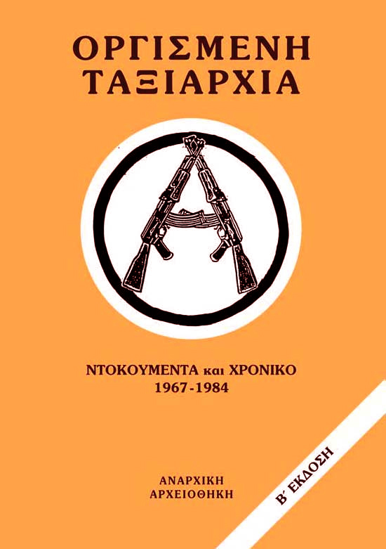 ΟΡΓΙΣΜΕΝΗ ΤΑΞΙΑΡΧΙΑ, ΝΤΟΚΟΥΜΕΝΤΑ ΚΑΙ ΧΡΟΝΙΚΟ (1967-1984),