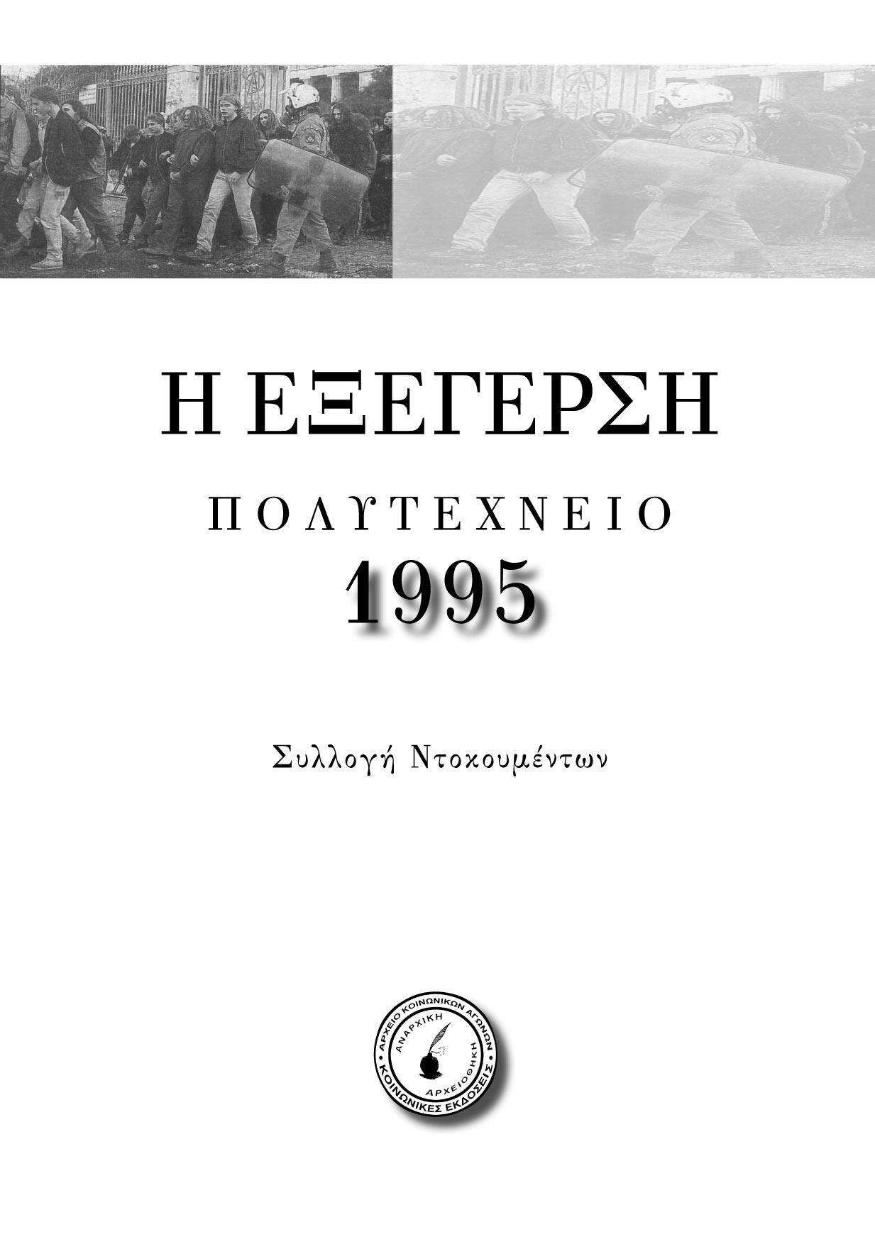 Η ΕΞΕΓΕΡΣΗ, Πολυτεχνείο 1995