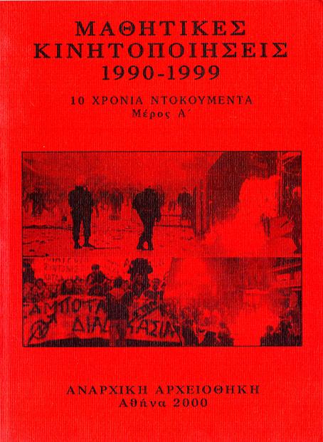 ΜΑΘΗΤΙΚΕΣ ΚΙΝΗΤΟΠΟΙΗΣΕΙΣ 1990 – 1999