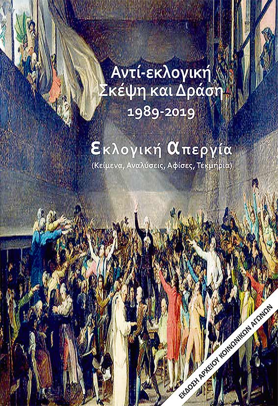 Αντί-εκλογική Σκέψη και Δράση 1989-2019